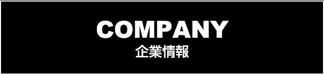 CONPANY 企業情報